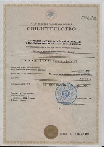 Свидетельство о постановке на налоговый учёт компании Ламамиа по продаже ковров из меха и шкур, декора интерьера
