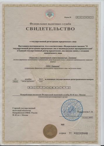 Свидетельство о государственной регистрации компании Ламамиа по продаже ковров из меха и шкур, декора интерьера