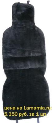 Накидка из мутона на автокресло серая