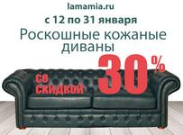 Распродажа диванов в интернет-магазине lamamia.ru